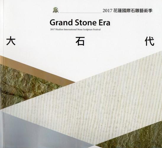 大石代:2017花蓮國際石雕藝術季(附光碟)
