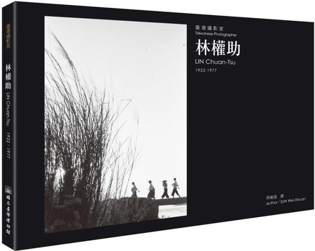 臺灣攝影家:林權助