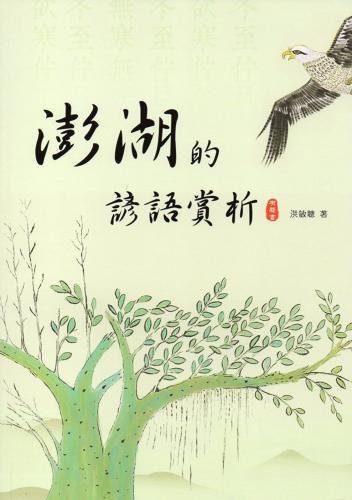 澎湖的諺語賞析有聲書(附光碟)