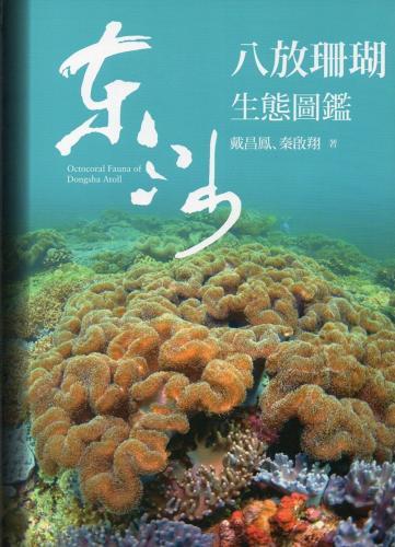 東沙八放珊瑚生態圖鑑(軟精裝)