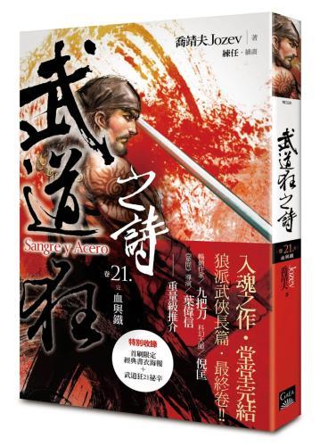 武道狂之詩 卷二十一(完):血與鐵