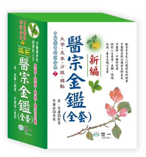 醫宗金鑑(全套)