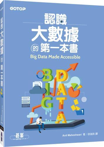 認識大數據的第一本書