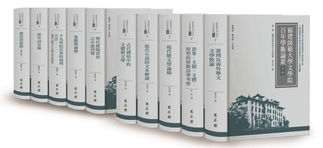 福建師範大學文學院百年學術論叢?第三輯