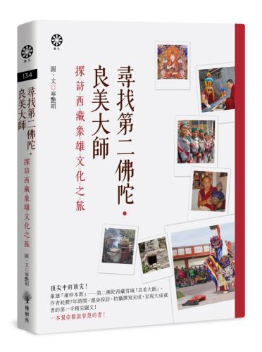 尋找第二佛陀?良美大師:探訪西藏象雄文化之旅