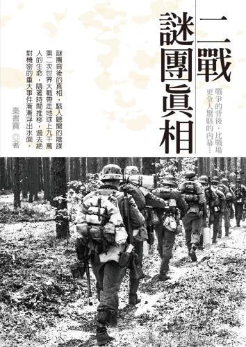 二戰謎團真相