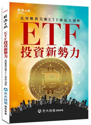 ETF投資新勢力:比特幣與另類ETF商品大剖析