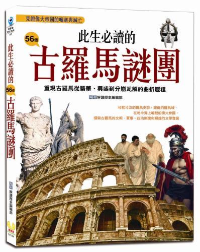 此生必讀的56個古羅馬謎團
