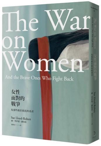 女性面對的戰爭:及那些敢於抵抗的勇者