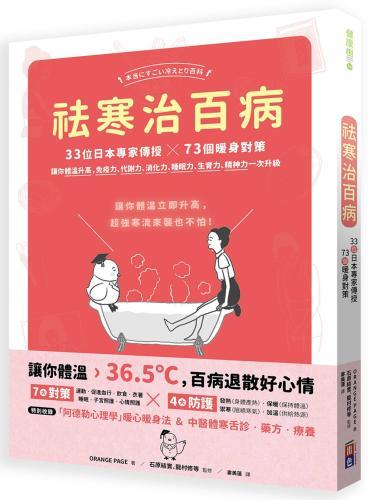 祛寒治百病:33位日本專家傳授73個暖身對策,讓你體溫升高,免疫力、代謝力、消化力、睡眠力、生育力、精神力一次升級