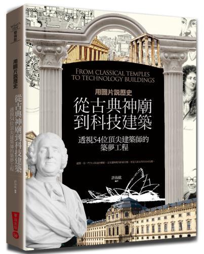 用圖片說歷史:從古典神廟到科技建築,透視54位頂尖建築師的築夢工程