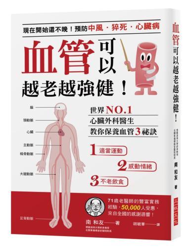 血管可以越老越強健!:現在開始還不晚!預防中風、猝死、心臟病世界NO.1心臟外科醫生教你保養血管3秘訣