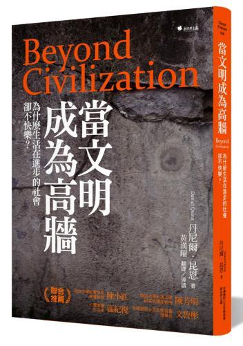 當文明成為高牆:為什麼生活在進步的社會卻不快樂?