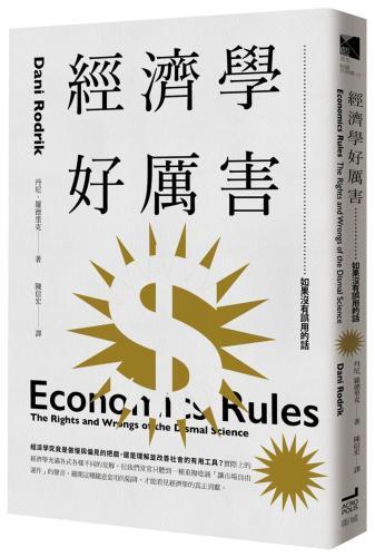 經濟學好厲害:如果沒有誤用的話