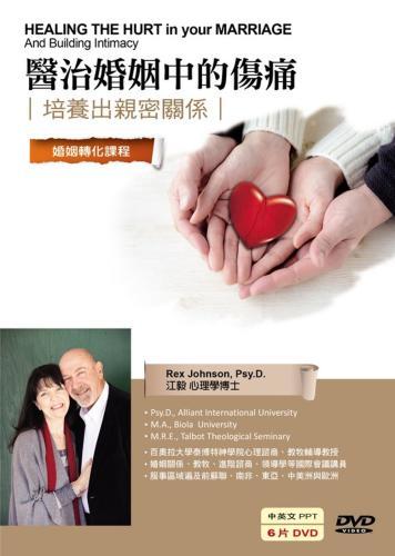 醫治婚姻中的傷痛:培養出親密關係(6DVD)