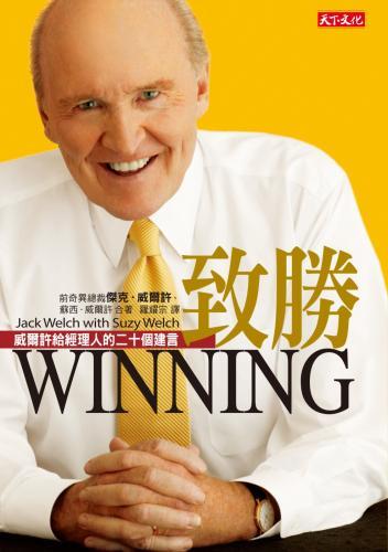 致勝:威爾許給經理人的二十個建言(新版)