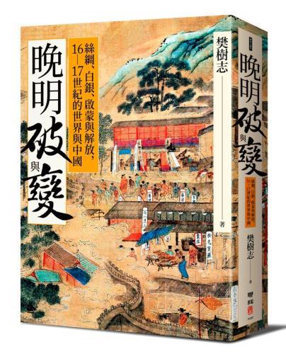 晚明破與變:絲綢、白銀、啟蒙與解放,16-17世紀的世界與中國