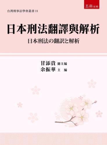 日本刑法翻譯與解析