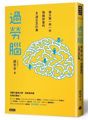 過勞腦:讓大腦一例一休、情緒排毒的8週正念計畫