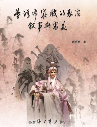 台灣布袋戲的表演.敘事與審美