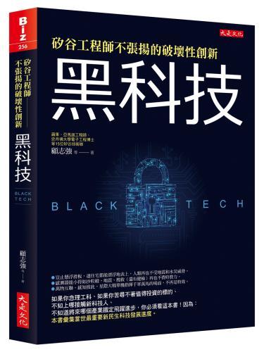 矽谷工程師不張揚的破壞性創新:黑科技