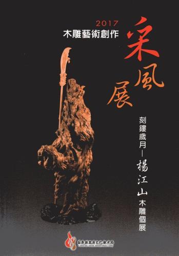 2017木雕藝術創作采風展:刻鏤歲月-楊江山木雕個展
