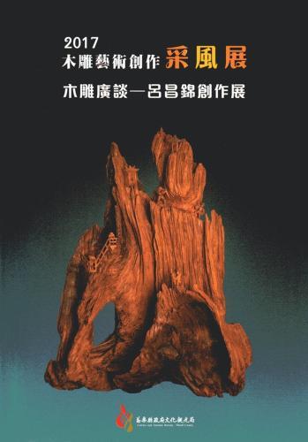 2017木雕藝術創作采風展:木雕廣談-呂昌錦創作展