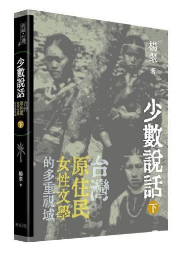 少數說話:台灣原住民女性文學的多重視域(下)