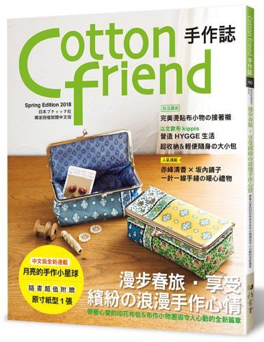 Cotton friend手作誌 40:漫步春旅?享受繽紛的浪漫手作心情