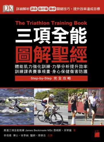 三項全能圖解聖經:詳細解析游泳、自行車、跑步關鍵技巧,提升效率達成目標