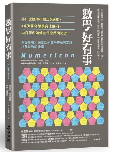 數學好有事:為什麼磁磚不做正5邊形、A系列影印紙長寬比要√2、向日葵和海螺有什麼共同祕密……全面影響人類生活的數學符號與定理,以及背後的故事