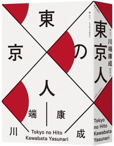 東京人(台灣首次出版,諾貝爾文學獎得主?川端康成畢生最長篇巨作)