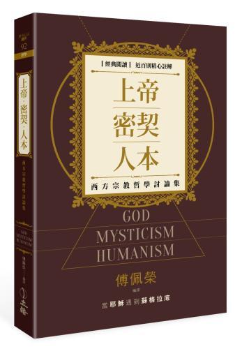 上帝?密契?人本:西方宗教哲學討論集