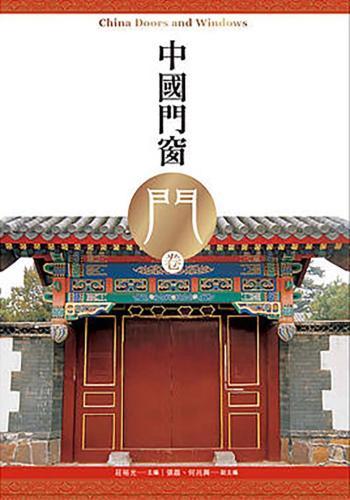 中國門窗:門卷