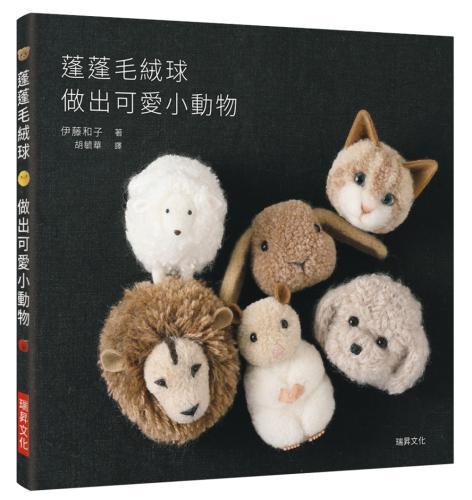 蓬蓬毛絨球 做出可愛小動物:療癒系手作,毛線球也能變身超萌小動物!