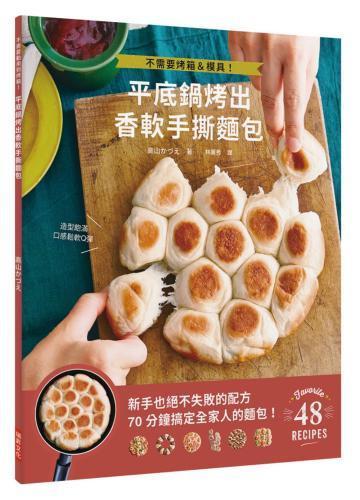 平底鍋烤出香軟手撕麵包:不需要烤箱&模具!新手也絕不失敗的配方,70 分鐘搞定全家人的麵包!