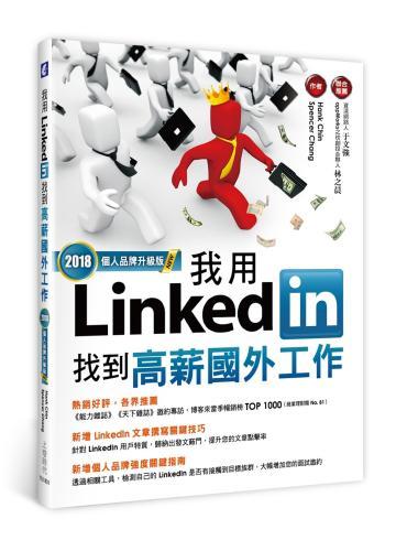 我用LinkedIn找到高薪國外工作(2018個人品牌升級版)