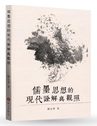 儒墨思想的現代詮解與觀照(增訂一版)
