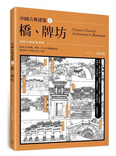 中國古典建築4:橋、牌坊