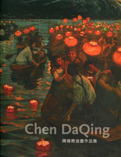 陳達青油畫作品集