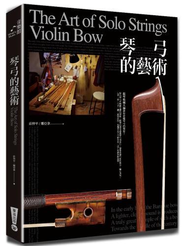 琴弓的藝術:提琴收藏大師教你看懂琴弓的價值