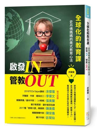 全球化的教育課:啟發IN、管教OUT,史丹佛媽媽的美式教育心法