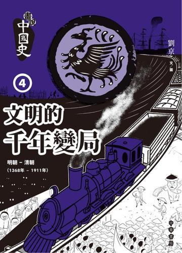 畫說中國史 4:文明的千年變局