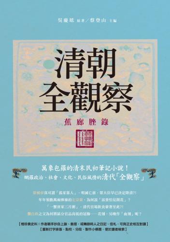 清朝全觀察:《蕉廊脞錄》