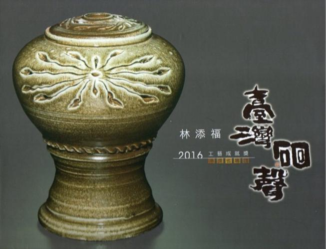 臺灣硘聲:林添福2016工藝成就獎得獎者專輯