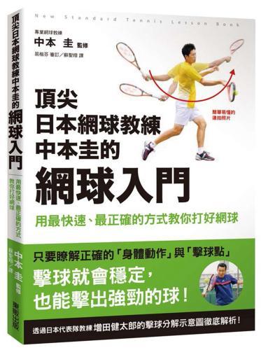 頂尖日本網球教練中本圭的網球入門 用最快速、最正確的方式教你打好網球