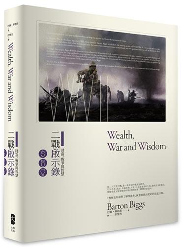 財富、戰爭與智慧:二戰啟示錄(二版)