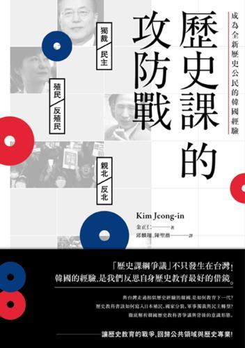 歷史課的攻防戰:成為全新歷史公民的韓國經驗