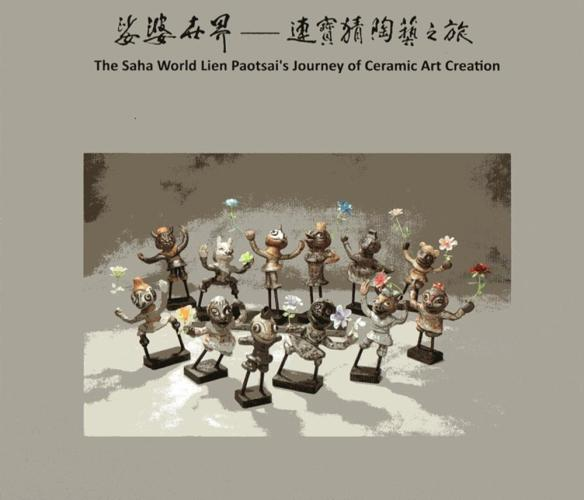 娑婆世界:連寶猜陶藝之旅