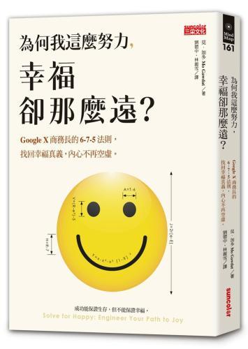 為何我這麼努力,幸福卻那麼遠?:Google X商務長的6-7-5法則,找回幸福真義,內心不再空虛